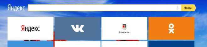 Голосовой поиск Яндекс в браузере Файрфокс