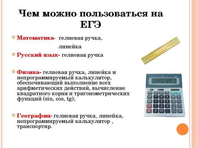 Как пользоваться калькулятором вилок
