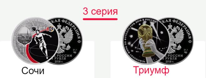3 рубля Сочи Триумф (3 серия)