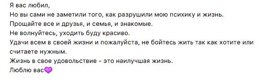 Псковские подростки записка