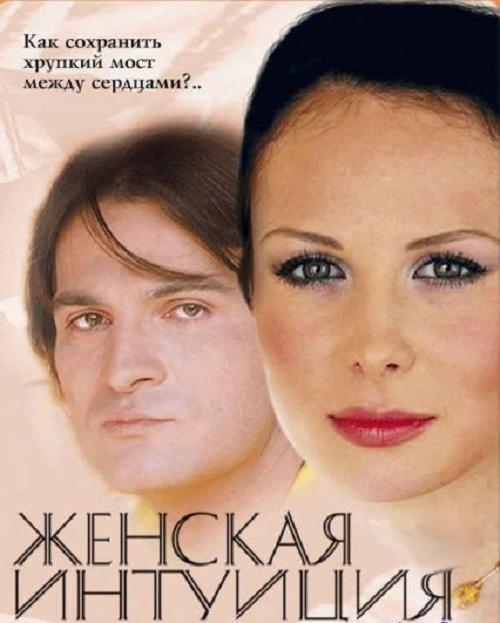Фильм женская интуиция актеры