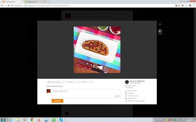 пиццета