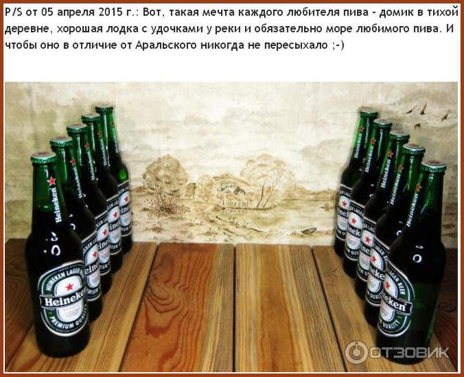 Десять бутылок пива