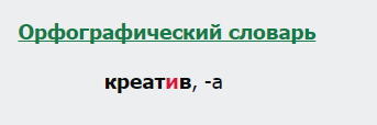 креатив, словарь