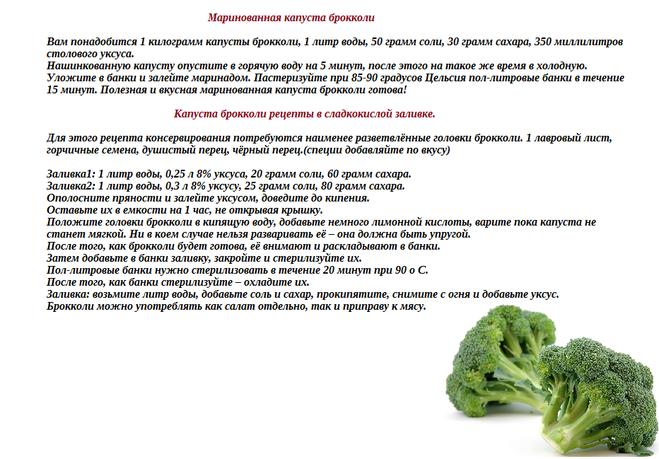 Рецепт маринования капусты брокколи