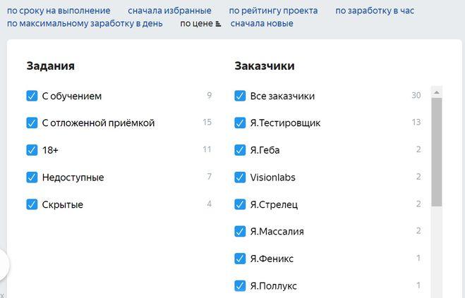 задания на Яндекс. Толока