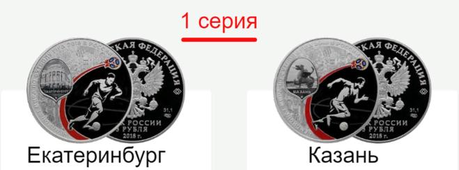 3 рубля Екатеринбург Казань (1 серия)