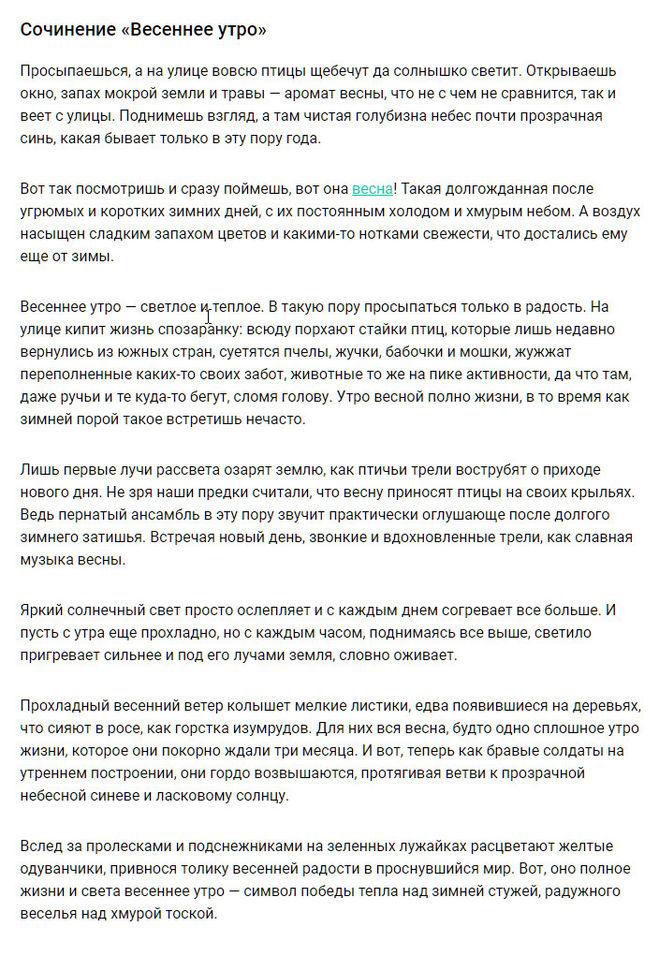 sochinenie-na-temu-vot-eta-ulitsa-vot-etot-dom-slushat