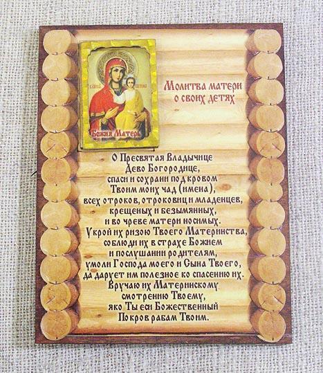 Молитва покрове божией матери
