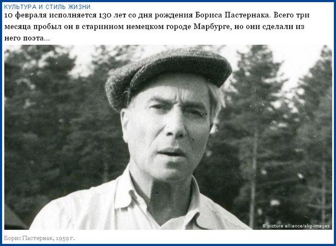 Борис Леонидович Пастернак - русский поэт