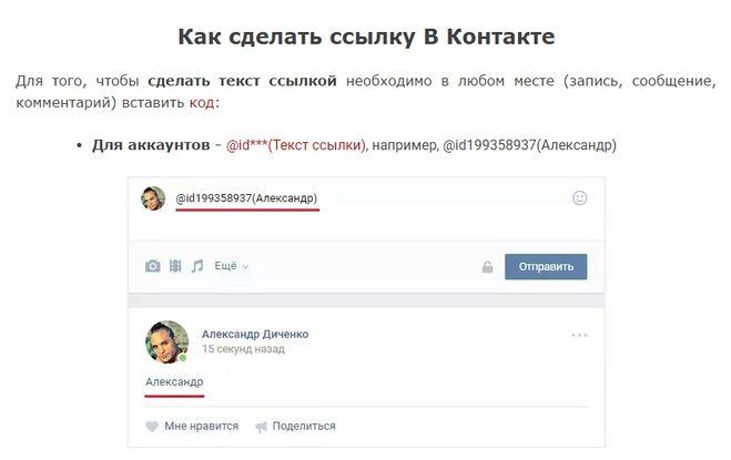 Как сделать ссылку на вконтакте на текст 212