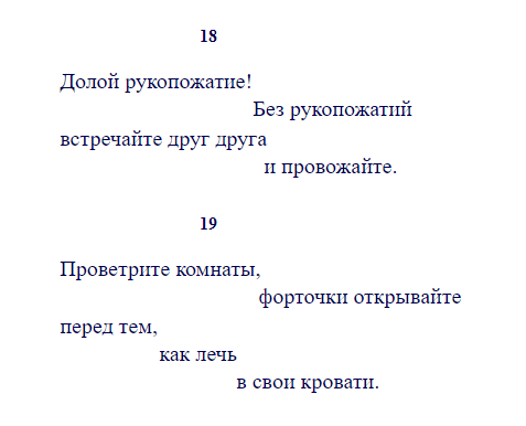 долой рукопожатие Маяковский