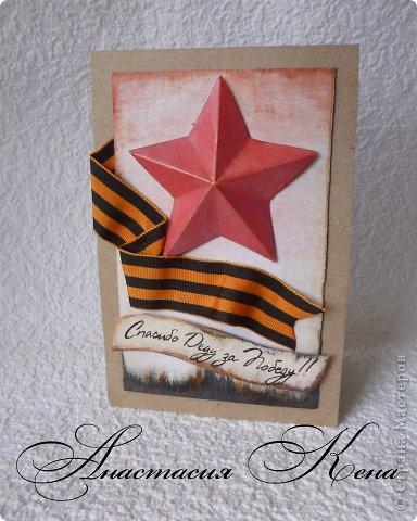 9 мая открытки объемные своими руками