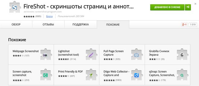 Как сделать скриншот на гугле 31