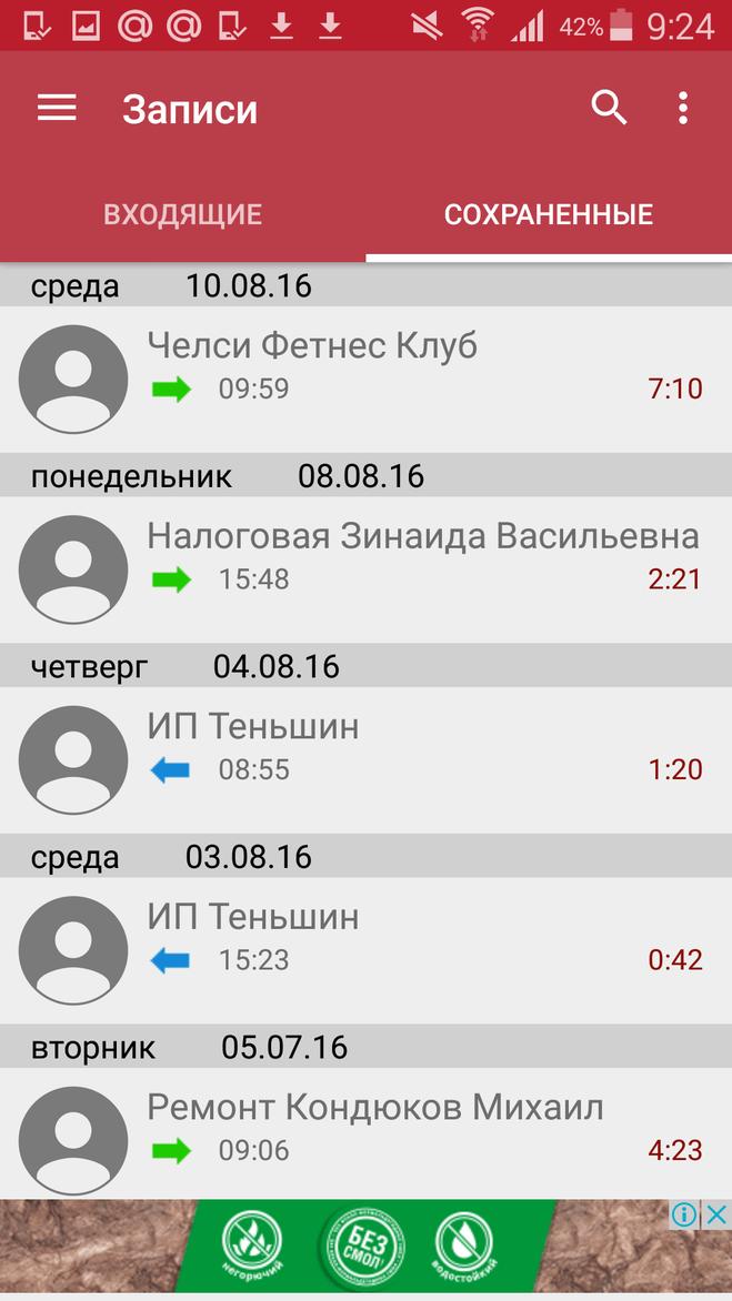 Как сделать телефонную запись разговора по айфону