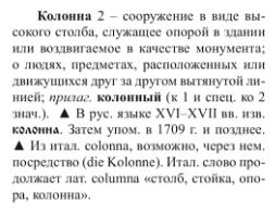 Как пишется слово колона или колонна