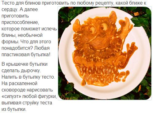 Рецепт теста для блинчиков с начинкой