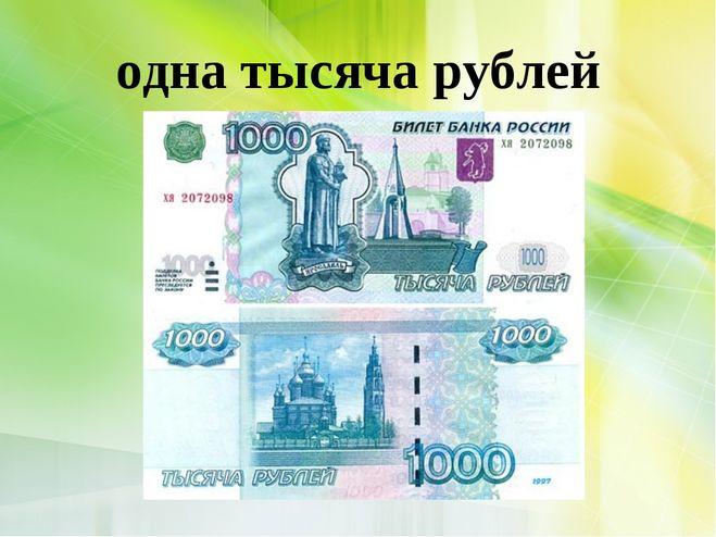 Как сделать из одного рубля одну тысячу 283