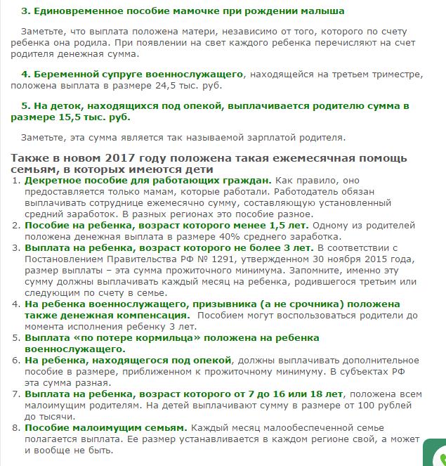 более Размер региональной выплаты малоимущим семьям в москве некоторые