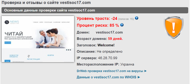 Сайт vestisoc17.com - лохотрон