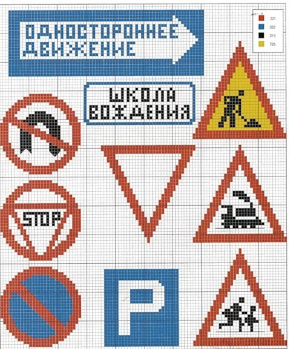 нужный вам дорожный знак