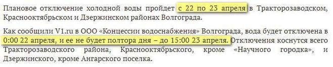 Волгоградские новости  новости Волгограда сегодня
