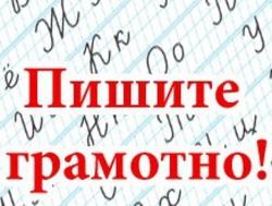 Как правильно пишется граматика или грамматика