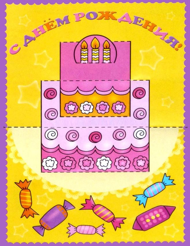 Объёмные открытки на день рождения шаблон