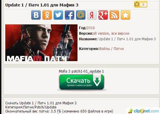 Вышел патч 1.01 для ПК - версии игры Mafia 3 (Мафия 3), где скачать?