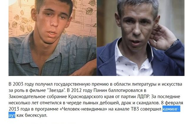 каминг-аут, Андрей Панин