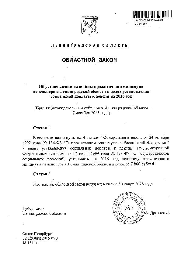 Краснодарский край пенсия у пенсионеров
