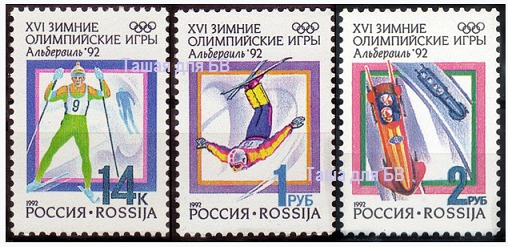Альбервиль олимпиада марки