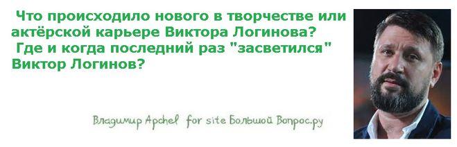 """Что происходило нового в творчестве или актёрской карьере Виктора Логинова?  Где и когда последний раз """"засветился"""" Виктор Логинов?"""