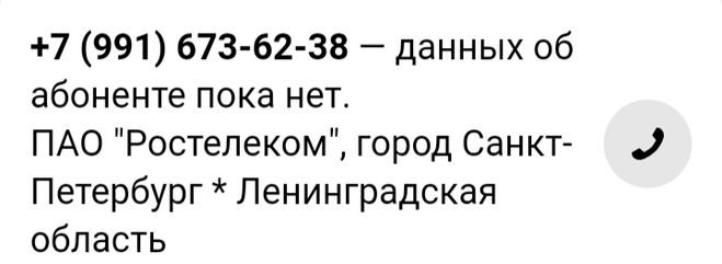 Не бери трубку! Разводилово +79916736238