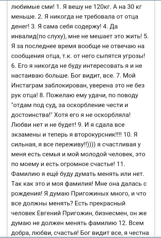 Обращение Данаи Пригожиной к СМИ в новом аккаунте Инстаграм