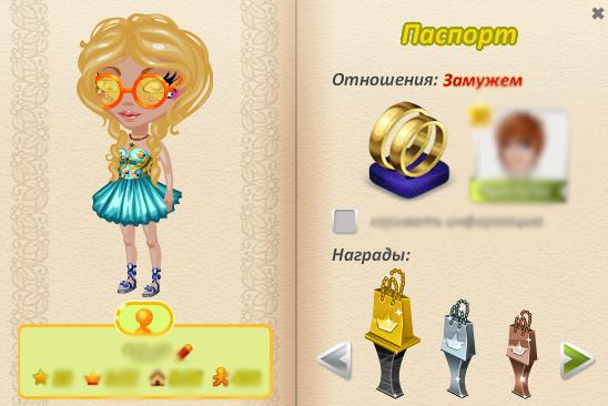Как сделать в игре аватария фото 494
