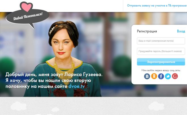 Love ru сайт знакомств dvoe