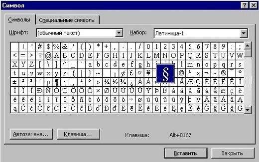 Как сделать значок параграфа на клавиатуре