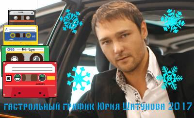 концерты Юрий Шатунов