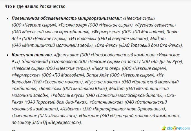 Какие марки сливочного масла одобрены Роскачеством? А какие опасны?
