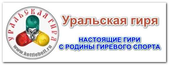Компания «Уральская гиря»