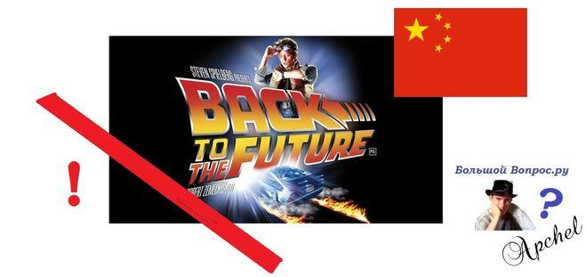 фильмы про будущее в Китае, запрет на кино