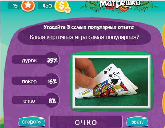 игра матрешка ответы на 26 уровень