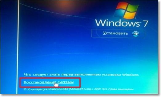 Как сделать откат системы windows 7 биос 315