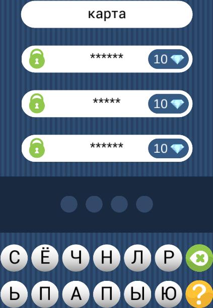 Угадай слово по подсказке - карта. Ответ на 656 уровне игры