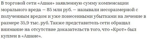 """Чем закончился суд по иску Бари Алибасова против производителя """"Крота""""?"""