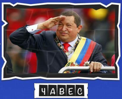 """игра:слова от Mr.Pin """"Вспомнилось"""" - 13-й эпизод президенты и власть - на фото Чавес"""