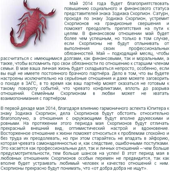 карьерный рост, гороскоп на май для скорпиона муж