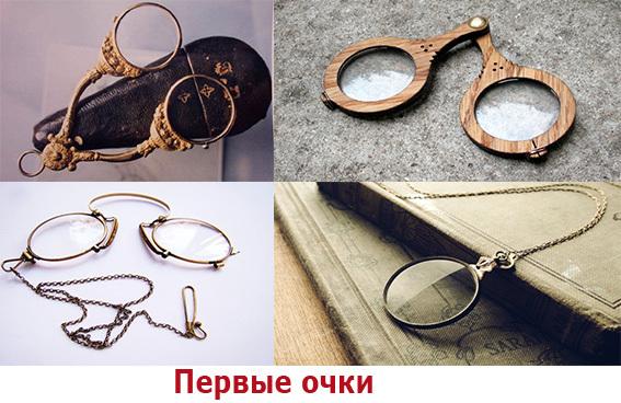 первые очки