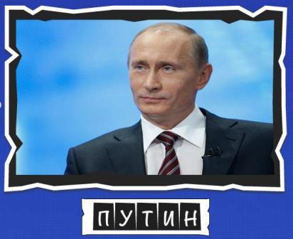 """игра:слова от Mr.Pin """"Вспомнилось"""" - 13-й эпизод президенты и власть - на фото Путин"""